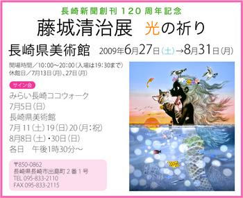 2009nagasaki-top.jpg